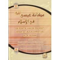 De positie van de Profeet 'Iessa (Jezus Christus) in de Islaam
