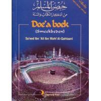 Doe'a boek (smeekbeden)