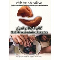 Het boek van de zakaah en het vasten