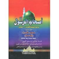 أصحاب الرسول - ترجمة حقيقية لأكثر من 100 صحابي - مجلدان