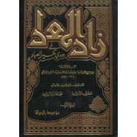 زاد المعاد في هدي خير العباد - 6 مجلدات