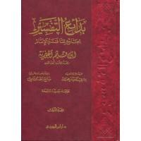بدائع التفسير الجامع لما فسره الإمام ابن قيم الجوزية - 3 مجلدات