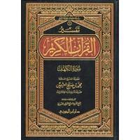تفسير القرآن الكريم - سورة الكهف