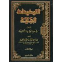 التوضيحات الجلية على شرح العقيدة الطحاوية - 3 مجلدات