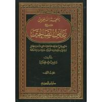 بهجة الناظرين شرح رياض الصالحين - 3 مجلدات