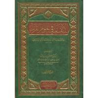 الإتقان في علوم القرآن - مجلدان