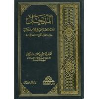 المدخل لدراسة العقيدة الإسلامية على مذهب أهل السنة والجماعة