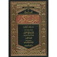 تفسير القرآن الكريم - الفاتحة والبقرة - 3 مجلدات