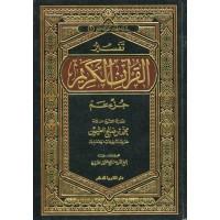 تفسير القرآن الكريم - جزء عم