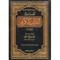 تفسير القرآن الكريم - سورة ياسين