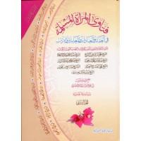 فتاوى المرأة المسلمة في العقائد والعبادات والمعاملات والآداب - مجلدان