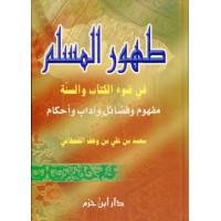 طهور المسلم في ضوء الكتاب والسنة