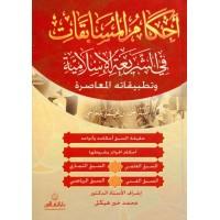 أحكام المسابقات في الشريعة الإسلامية وتطبيقاتها المعاصرة