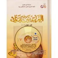 العربية بين يديك - كتاب الطالب 1