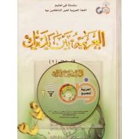 العربية بين يديك - كتاب الطالب 2