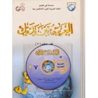 العربية بين يديك - كتاب الطالب 3