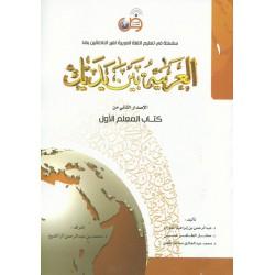العربية بين يديك - كتاب المعلم 1