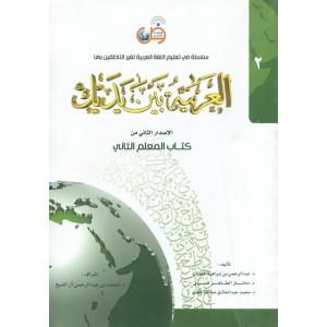 العربية بين يديك - كتاب المعلم 2