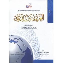العربية بين يديك - كتاب المعلم 3