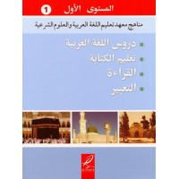 Arabic Course 1 - Madinah Islamic University