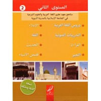 Arabic Course 2 - Madinah Islamic University