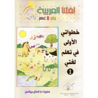 لغتنا العربية يسر لا عسر - خطواتي الأولى 1