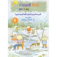لغتنا العربية - المستوى الأول