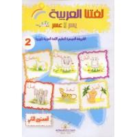 لغتنا العربية - المستوى الثاني