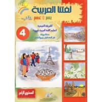 لغتنا العربية - المستوى الرابع