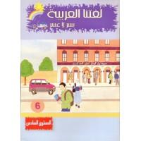 لغتنا العربية - المستوى السادس