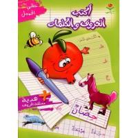أكتب الحروف والكلمات