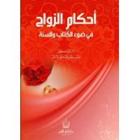 أحكام الزواج في ضوء الكتاب والسنة
