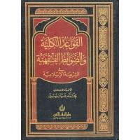 القواعد الكلية والضوابط الفقهية في الشريعة الإسلامية
