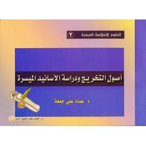 سلسلة العلوم الإسلامية الميسرة 2 - أصول التخريج ودراسة الأسانيد الميسرة