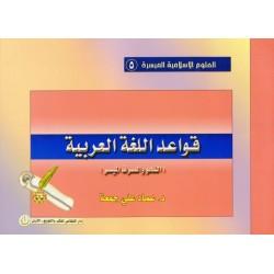 سلسلة العلوم الإسلامية الميسرة 5 - قواعد اللغة العربية - النحو والصرف الميسر