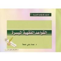 سلسلة العلوم الإسلامية الميسرة 6 - القواعد الفقهية الميسرة