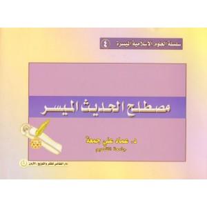 سلسلة العلوم الإسلامية الميسرة 4 - مصطلح الحديث الميسر