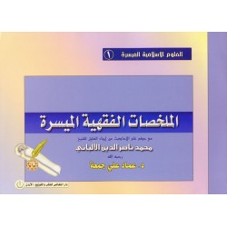 سلسلة العلوم الإسلامية الميسرة 1 - الملخصات الفقهية الميسرة