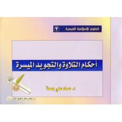 سلسلة العلوم الإسلامية الميسرة 3 - أحكام التلاوة والتجويد الميسرة