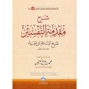 شرح مقدمة التفسير لشيخ الإسلام ابن تيمية