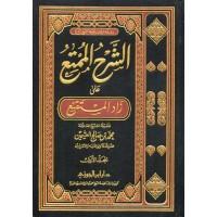 الشرح الممتع على زاد المستقنع 1/15