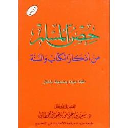 حصن المسلم - جيب