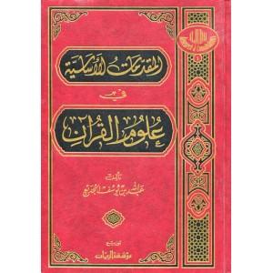 المقدمات الأساسية في علوم القرآن