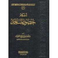 أحكام حضور المساجد