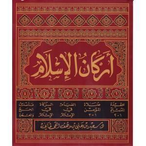 أركان الإسلام في ضوء الكتاب والسنة 1/5