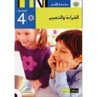سلسلة الأمل - المستوى الرابع - القراءة والتعبير
