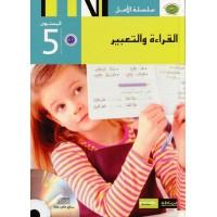 سلسلة الأمل - المستوى الخامس - القراءة والتعبير