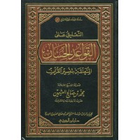 التعليق على القواعد الحسان المتعلقة بتفسير القرآن