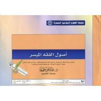 سلسلة العلوم الإسلامية الميسرة 7 - أصول الفقه الميسر