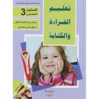 تعليم القراءة والكتابة - المستوى التمهيدي 3 - سلسلة المستقبل